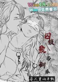 囚锁、爱而驯服np(gl)(futa)